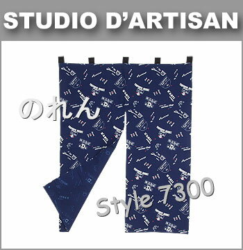 ■ STUDIO D'ARTISAN(ダルチザン のれん) 【7300】 ダルチ総柄抜染プリント暖簾(日本製)