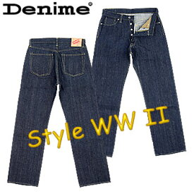 ■ DENIME (ドゥニーム 大戦モデル WW2)(ノンウォッシュ)(WW 2 JEANS ジーンズ)(日本製)【5012-0115-NW】