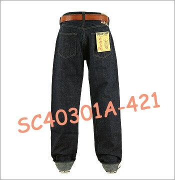 ■ SUGAR CANE(シュガーケーン) 砂糖黍 JEANS SC40301A-421(ワンウォッシュ) (日本製)