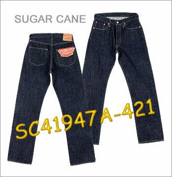 ■ SUGAR CANE(シュガーケーン)[SC41947A-421]☆ 1947XX MODEL JEANS ☆(ウォッシュド/ワンウォッシュ)(日本製)