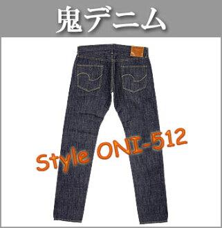 ■ 鬼粗斜纹布(荡粗斜纹布)[ONI-512]☆滚柱是金鸡纳霜牛仔裤(再纪德/日本制造/JEANS/纤细合身/紧配合)