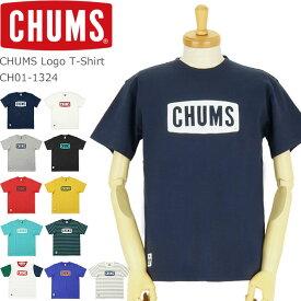CHUMS (チャムス) チャムスロゴ Tシャツ [CH01-1324/CH11-1324](ロゴ プリント/半袖/半袖Tシャツ/アウトドア/メンズ/レディース/おしゃれ/かわいい)【SALE セール】