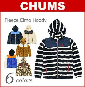 CHUMS チャムス ジャケット フリース エルモ フーディー CH04-1078(CH04-1010)メンズ レディース S〜XL (パーカー おしゃれ かわいい アウトドア アウター もこもこ ボア) 【送料無料】【SALE セール】