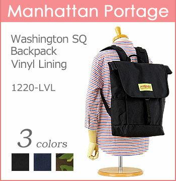 Manhattan Portage マンハッタンポーテージ リュック (1220-LVL/1220LVL) ワシントンSQ バックパック ビニール ライニング (MP1220-LVL/MP1220LVL/デイパック/PVC 防水加工/メンズ/バッグ/BAG)