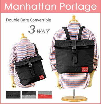 ■ MANHATTAN PORTAGE (マンハッタンポーテージ リュック)[1245]3WAY ダブル デア コンバーチブル 「Double Dare Convertible」(MP1245-デイパック/ショルダーバッグ/手提げ/バッグ/メンズ/レディース/BAG/)【smtb-TD】