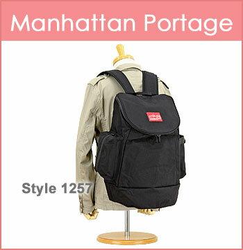 Manhattan Portage マンハッタンポーテージ リュック [1257] マンハッタンポーテージ グッゲンハイム バックパック (MP1257/デイパック/メンズ/レディース/バッグ/BAG) 【smtb-TD】