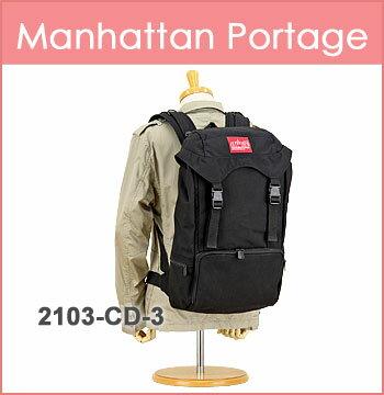 Manhattan Portage マンハッタンポーテージ リュック [2103-CD-3/2103CD3] マンハッタンポーテージ ハイカー バックパック (MP2103-CD-3/MP2103CD3リュックサック/デイパック/メンズ/レディース/BAG) 【smtb-TD】