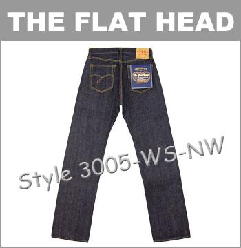 ■ THE FLAT HEAD(ザ・フラットヘッド)[3005-WS] ☆ 定番3005 ジーンズ ダブルステッチ ☆ (29〜38inch)(リジッド/ノンウォッシュ/レギュラー ストレート/日本製)