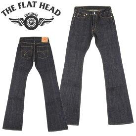 ■ THE FLAT HEAD(フラットヘッド) 定番 [3007] BOOT CUT JEANS(ブーツカットジーンズ) (リジッド/日本製/バイカー/Gパン/ビンテージ)