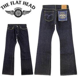 ■ THE FLAT HEAD(ザ・フラットヘッド)(3007Z) 定番 Lot.3007 14.5oz ブーツカット ジーンズ ジッパーフライ (ワンウォッシ/日本製/メンズ/セルビッジ/デニム)
