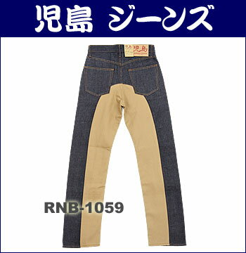 児島ジーンズ (KOJIMA GENES) モンキーコンボ ジーンズ [RNB-1059] ワークパンツ (日本製/岡山/児島/ジーンズ/モンキージーンズ/アメカジ/KOJIMA JEANS/RNB1059)