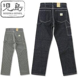 児島ジーンズ (KOJIMA GENES) ベーシック ペインターパンツ [RNB-1200](ワンウォッシュ 日本製 メンズ ワークパンツ 岡山 児島 RNB1200 おしゃれ ワイド)
