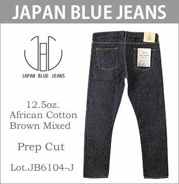 ■ ジャパンブルージーンズ (JAPAN BLUE JEANS)(JB6104Z-J/JB6104-J) 12.5oz アフリカンコットン ブラウンミックス プレップカット ジーンズ (日本製/ワンウォッシュ/スリム テーパード/メンズ/ジャパンブルー)【SALE セール】