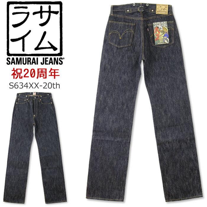 SAMURAI JEANS (サムライジーンズ) 20周年 限定 「武蔵」モデル 19oz スペシャルジーンズ [S634XX-20th](ノンウォッシュ/リジッド/太身のストレート/日本製/メンズ/侍ジーンズ)