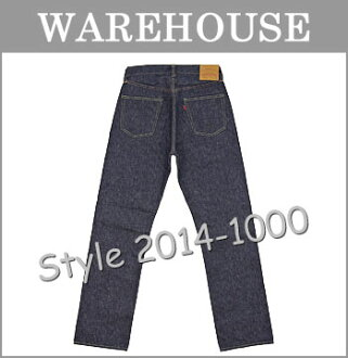 ■ WAREHOUSE (Warehouse) [2014-1000] ☆ 14.5 oz. 1000 (1000 xx) jeans ☆ [Non wash] (Rigid / Denim / Selvage / Made in Japan)