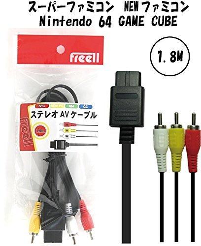 ステレオAVケーブル 1.8m スーパーファミコン NEWファミコン Nintendo64 ゲームキューブ 対応 互換ケーブル 互換品 ファミコンケーブル AV仕様