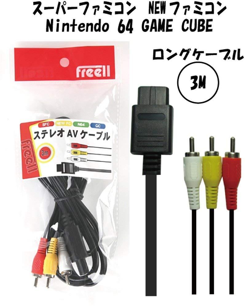 ステレオAVケーブル 3m スーパーファミコン NEWファミコン Nintendo64 ゲームキューブ 対応 互換ケーブル 互換品 ファミコンケーブル AV仕様 ロングケーブル