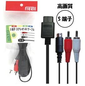 ステレオAVケーブル S端子ケーブル スーパーファミコン Nintendo64 ゲームキューブ 対応 互換ケーブル 互換品 ファミコンケーブル AV仕様