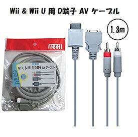 Wii&WiiU D端子 高画質 AVケーブル 1.8m ステレオ音声出力 互換品 Wii用 WiiU用 Wii U D端子 AVケーブル