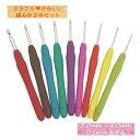 カラフル ソフトなグリップ ジュラルミン レース 編み 編み針 かぎ針 セット 9本 9サイズ 2mm 2.5mm 3mm 3.5mm 4mm 4.…