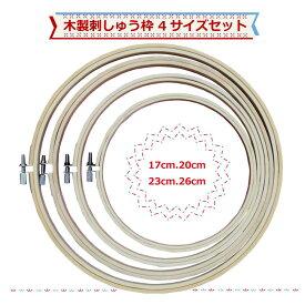 木製 刺繍枠 刺しゅう枠 4サイズセット 17cm 20cm 23cm 26cm 調整金具付き ししゅう枠