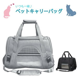 多機能 ペットキャリーバッグ 犬 猫 うさぎ 小動物 全2色 ブラック / グレー 通気性のよいメッシュ窓 洗えるマット ベッド パッド付きショルダー 取り外し可能ベルト