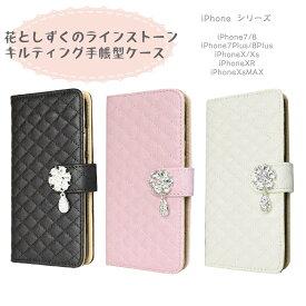iPhone7/8 iPhone7Plus/8Plus iPhoneX/Xs iPhoneXR iPhoneXsMAX Dairy Case キルティング 花としずくのチャーム ベルト付き 手帳型ケース ブラック/ホワイト/ピンク カード収納 スタンド機能 フリップ マグネット F-18 FRL-SHOP