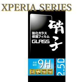 Xperia 液晶ガラスフィルム 強化ガラス 保護フィルム 0.3mm 硬度9H 2.5D ラウンドエッジ加工 なめらかタッチ FRL-SHOP エクスペリア XZ2PREMIUM XZ2Compact XZ2 XZ1Compact XZ1 XZPremium Z5Premium Z5Copmact Z5 Z4 Z3Compact A4 Z3 Z2 Z1f A2 J1Compact Z1 Z