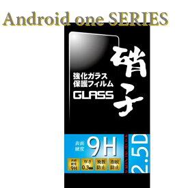 Android one 液晶ガラスフィルム 強化ガラス 保護フィルム 0.3mm 硬度9H 2.5D ラウンドエッジ加工 なめらかタッチ FRL-SHOP アンドロイド ワン S8 S7 S6 S5 X5