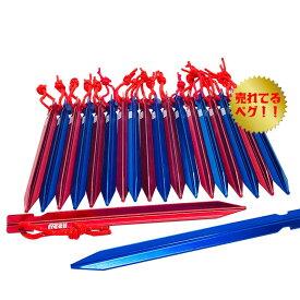 Freell フリール テントペグ 軽量ジュラルミン製 Yペグ 赤×青 20本セット 収納袋付き 23cm ロングサイズ キャンプ バーベキュー BBQ 運動会 アウトドア 野外