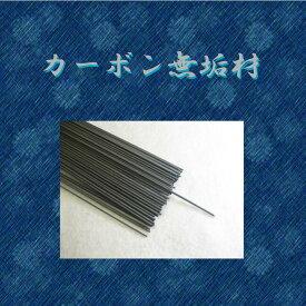 カーボン無垢材 58cm 5本セット サイズ4種類 0.6mm 0.8mm 1mm 1.2mm 浮きの足 製作等に