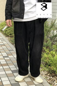 SETTO コーデュロイパンツ UNE PANTS ブラック アイボリー ブラウン グリーン ワイドパンツ コーデュロイ ボトム 冬素材 パンツ ゆったり BLACK IVORY BROWN GREEN メンズ レディース ユニセックス 岡山 メイドインジャパン