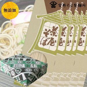 【送料無料】 茶屋そば 無添加 270g×6箱 乾麺 セット