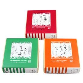 【メール便 送料無料】 薄墨羊羹 ウスズミキューブ 3箱セット