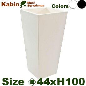 カビンマキシ・Kabin Maxi・SD-550-044・(ロ44cm×H100cm)(セラルンガ/Serralunga)(ポリエチレン樹脂)(プランター)
