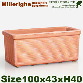 Millerighe Rectangle 長角ミレリゲ 100(W100cm×D43cm×H40cm)イタリア伝統の樹脂モデル プランター ポット 軽量 高耐久 商業施設 Serralunga セラルンガ
