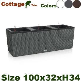 Cottage Trio コテージ トリオ 30(W100cm×D32cm×H34cm)底面潅水 ポリプロ 仕様ピレン本体 プランター ポット Lechuza レチューザ 商業施設 水やり簡単