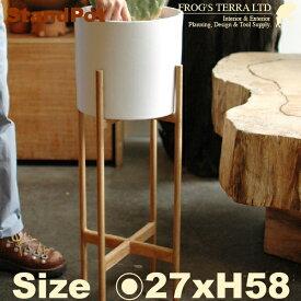 クロススタンドポット・C3330(直径23cm×H21.5cm)(底穴なし)(陶器製)(木スタンド付セット)(プランター/ポット)(観葉鉢/園芸)
