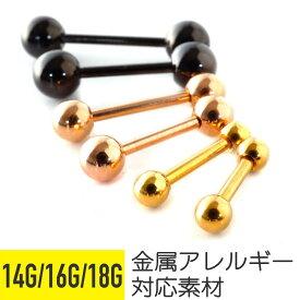 ストレートバーベル カラー ゴールド ブラック ピンクゴールド 軟骨 ピアス 16G 14G 18G サージカルステンレス 金属アレルギー 安心 つけっぱなし