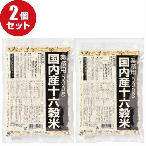 雑穀米 国産 十六穀米(もち麦配合)業務用 1kg(500g×2袋) 種商雑穀 国産 雑穀米 送料無料 国産 1kg