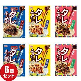 丸美屋 タレふりかけ 2食入×6袋(12食)うな丼味 えび天丼味 ビビンバ味 3種類から6袋選べる