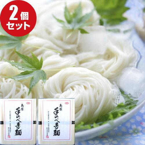 そうめん 手のべ陣川 島原手のべ素麺 1kg (500g×2)素麺 九州 お土産 長崎 お土産 送料無料