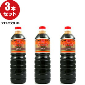 九州 醤油 カネヨ 醤油母ゆずり 醤油 こいくち/うすくち1L×3本入り かねよ しょうゆ 鹿児島 醤油 九州 甘口醤油 九州 お土産