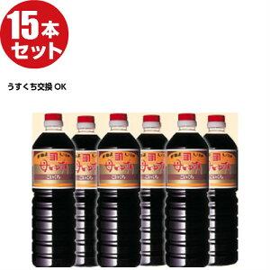 九州 醤油 カネヨ 醤油母ゆずり 醤油 こいくち/うすくち1L×15本入り かねよ しょうゆ 鹿児島 醤油 九州 甘口醤油 九州 お土産