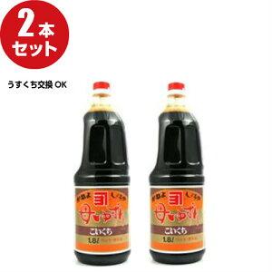九州 醤油 カネヨ 醤油母ゆずり こいくち/うすくち1.8L×2本入り かねよ しょうゆ 鹿児島 醤油 九州 甘口醤油 九州 お土産
