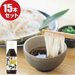 カネヨ 醤油 かねよ めんつゆ 500ml×15本(1ケース)ストレートタイプ めんつゆ ストレート そうめんつゆ