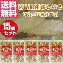 ほしいも 国産 無添加 宮崎県産 120g×15個(1.8kg)干し芋 国産 干し芋 紅はるか 干しいも 干しイモ 乾燥野菜 乾燥芋