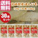 【送料無料】ミキファーム 宮崎県産 ほしいも120g×30個(3.6kg)