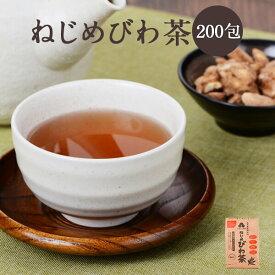 ねじめびわ茶 十津川農場 200包特典:ねじめびわ茶7包プレゼント びわ茶 びわの葉 びわの葉エキス びわの葉茶 送料無料