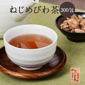 ねじめびわ茶 十津川農場 300包特典:ねじめびわ茶14包プレゼント びわ茶 びわの葉 びわの葉エキス びわの葉茶 送料無料